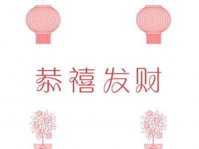 Preparing for Chinese New Year 2018